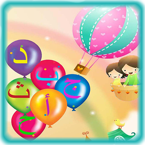 Children S Book Cover Letter : Amazon teach kids arabic alphabet appstore for android
