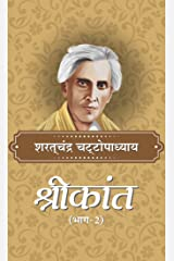 Shrikant-II (Hindi Edition) Kindle Edition