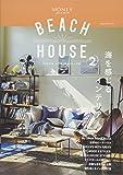 BEACH HOUSE/海を感じるインテリア VOL.2 (NEKO MOOK)