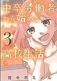 中卒労働者から始める高校生活 (3) (ニチブンコミックス)