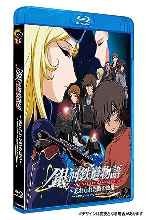 Amazon.co.jp | 銀河鉄道物語〜...
