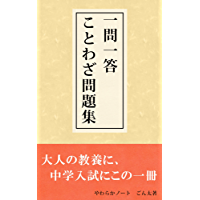 Japanese Proverbs Textbook Questions And Answers (Japanese Edition)