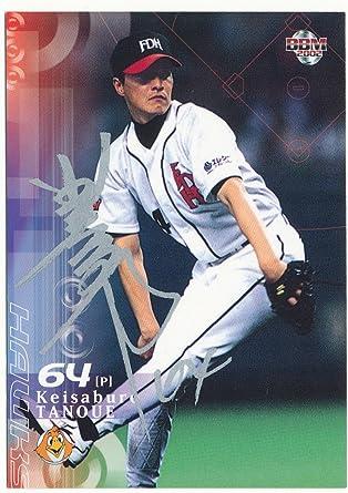 Amazon | BBM 2002 プロ野球カード 221 田之上 慶三郎 [シルバーサイン ...