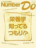 Sports Graphic Number Do(スポーツグラフィックナンバードゥ)栄養学 知ってるつもり!? (文春e-book)