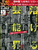 ナックルズ極ベスト vol.19 (ミリオンムック)