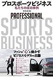プロスポーツビジネス 私たちの成功事例