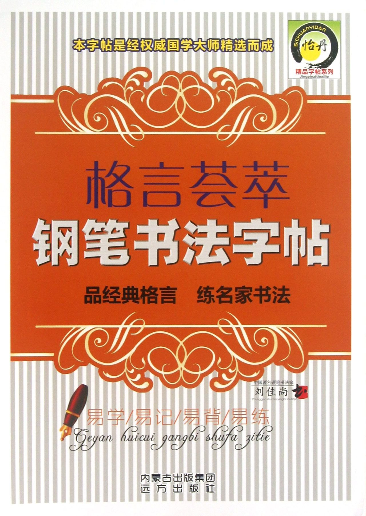 Read Online The Best Pen Copybook: Maxim Collection (Chinese Edition) pdf epub
