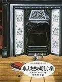 小人たちの新しい家 (小人の冒険シリーズ 5)