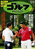 週刊ゴルフダイジェスト 2016年 12/06号 [雑誌]