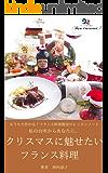 クリスマスに魅せたいフランス料理 : おうちで作れる フランス料理教室のレッスンノート