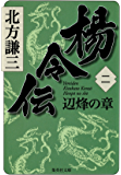 楊令伝 二 辺烽の章 (集英社文庫)