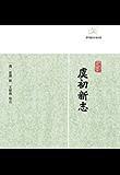 虞初新志 (历代笔记小说大观)