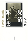 堤清二 罪と業 最後の「告白」 (文春e-book)