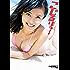 小島瑠璃子ファースト写真集「こじるりっ!」