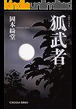 狐武者 (光文社文庫)