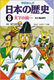 学研まんが 日本の歴史 (8) 天下の統一―安土・桃山時代