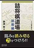 詰将棋道場 挑戦編 (マイナビ将棋文庫SP)