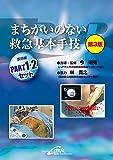 まちがいのない救急基本手技(医師編)PART1・2セット