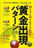 ロト7&ロト6&ミニロト スーパー黄金出現パターン2018 (主婦の友ヒットシリーズ 超的シリーズ)
