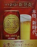 サントリー 金麦 ゴールド・ラガー 500ml6缶パック×2パック(12本