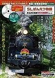 SLばんえつ物語 (みんなの鉄道DVDBOOKシリーズ) (メディアックスMOOK)