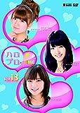 ハロプロ・TIME Vol.13 [DVD]