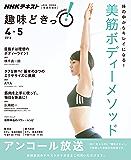 NHK 趣味どきっ!(月曜) 体の中からキレイになる! 美筋ボディーメソッド 2018年 4月~5月 [雑誌] (NHKテキスト)