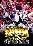 ゴッドタン キス我慢選手権 THE MOVIE 2 サイキック・ラブ [DVD]