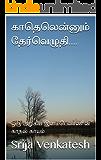 காதெலென்னும் தேர்வெழுதி....: ஒரு அழகிய இளம்பெண்ணின் காதல் காயம் (Tamil Edition)
