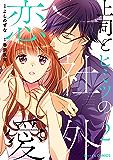 上司とヒミツの社外恋愛2巻 (Berry's COMICS)