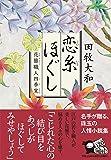 恋糸ほぐし 花簪職人四季覚