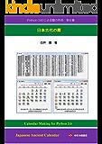 Python 3.6による暦の作成 第6巻 日本古代の暦