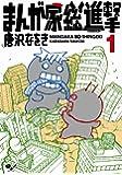 まんが家総進撃(1) (ビームコミックス)