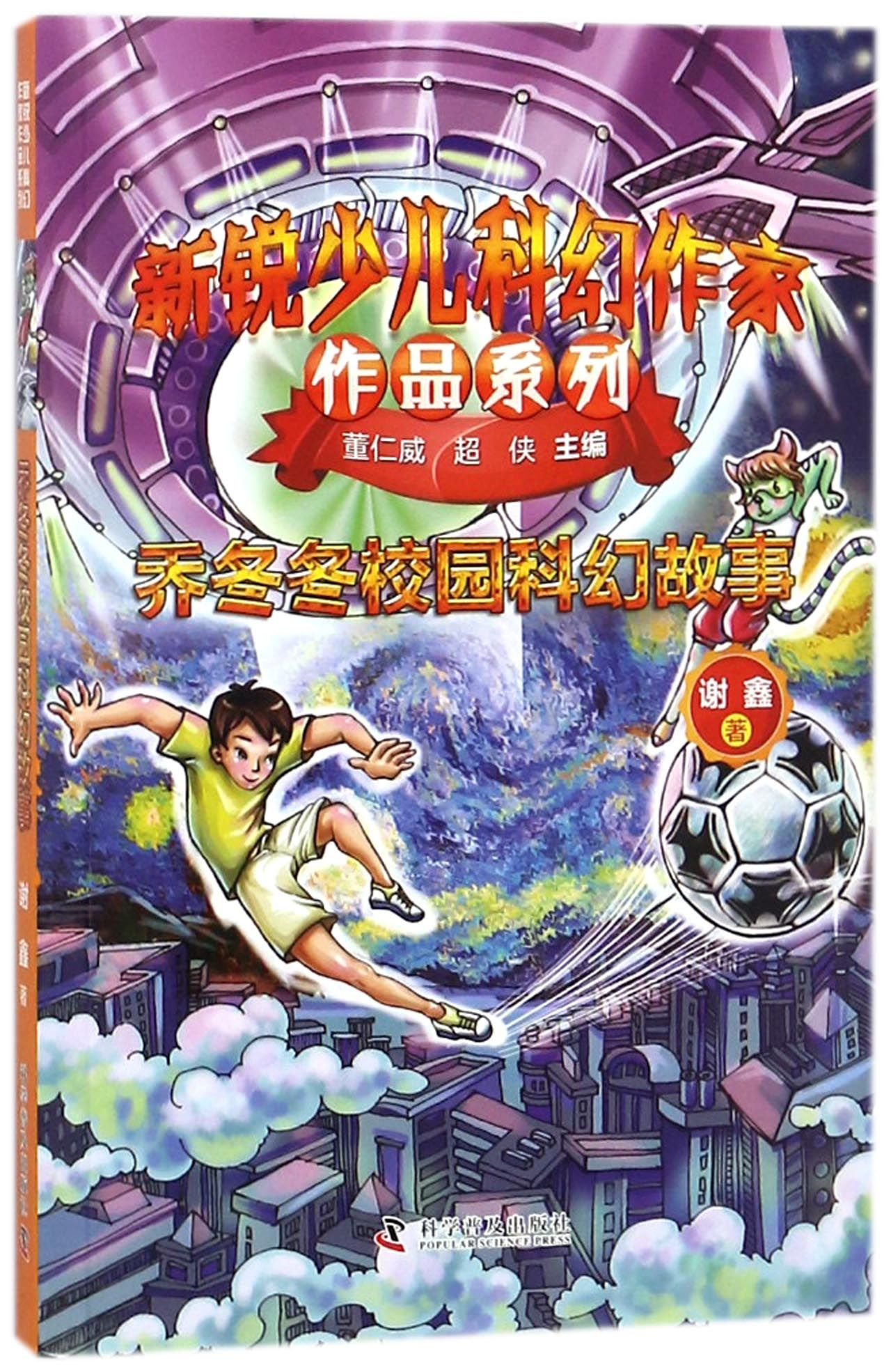 Campus Science Fiction Stories of Qiao Dongdong/ New Science Fiction Writer Series (Chinese Edition) PDF