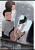 会いたくなかった【特典ペーパー/電子書籍限定マンガ付】 (G-Lish comics)