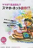 ちいさい・おおきい・よわい・つよい no.106―こども・からだ・こころBOOK スマホ・ネット依存!?