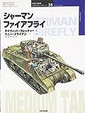 シャーマンファイアフライ (オスプレイ・ミリタリー・シリーズ―世界の戦車イラストレイテッド)