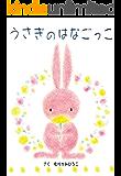 うさぎのはなごっこ (絵本屋.com)