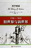 医学史话:旧世界与新世界(1700-1840)