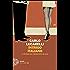 Intrigo italiano: Il ritorno del commissario De Luca (Einaudi. Stile libero big)