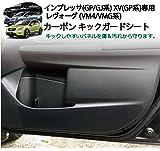4点セット 汎用型 カーボン ファイバー スカッフプレート 車ドアシル保護ステッカー キズ防止 汚れ防止 取付け簡単 スクレーパー付き