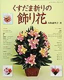くすだま折りの飾り花 (レディブティックシリーズno.4078)