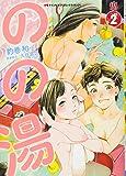のの湯 2 (少年チャンピオン・コミックス・タップ!)