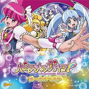ハピネスチャージプリキュア! CD