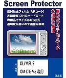 AR液晶保護フィルム OLYMPUS OM-D E-M5専用(反射防止フィルム・ARコート)【クリーニングクロス付】