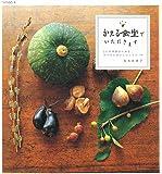 かえる食堂でいただきます (nina's+) 24の季節から知る、からだにおいしいレシピ79