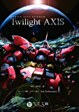 機動戦士ガンダム Twilight AXIS (矢立文庫)