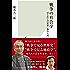 戦争の社会学~はじめての軍事・戦争入門~ (光文社新書)
