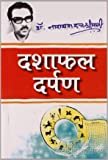 Dashaphal Darpan