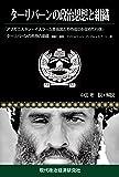 ターリバーンの政治思想と組織